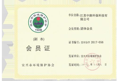 宜兴环境保护协会证书