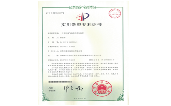 吸附净化装置专利证书