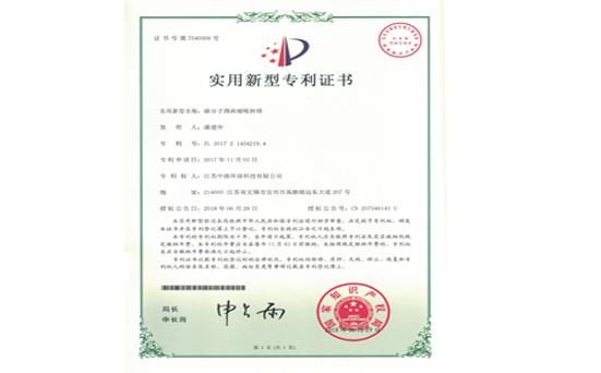 碳分子筛吸附塔专利证书