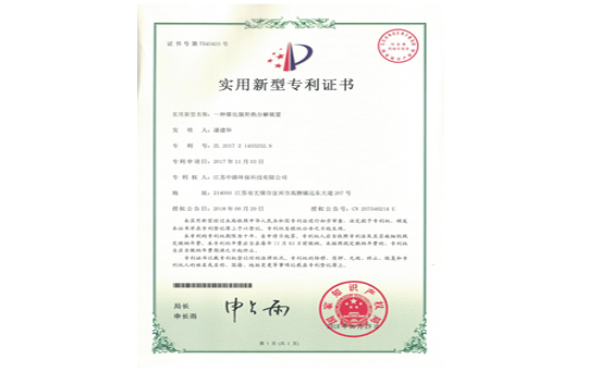 催化热分解专利证书